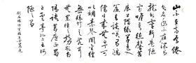 【保真】实力书法家田恩亮作品:刘禹锡《陋室铭》
