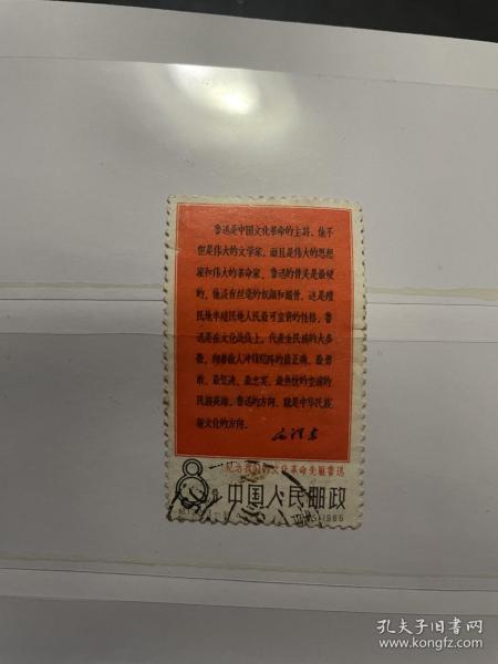 文革老纪特邮票鲁迅邮票信销票筋票
