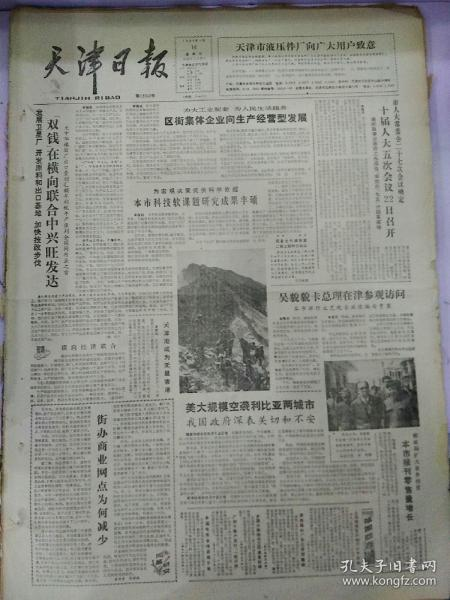 生日报天津日报1986年4月16日(4开四版) 十届人大五次会议22日召开; 区街集体企业向生产经营型发展; 本市科技软课题研究成果丰硕;