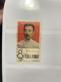 老纪特文革邮票鲁迅邮票信销票北京戳