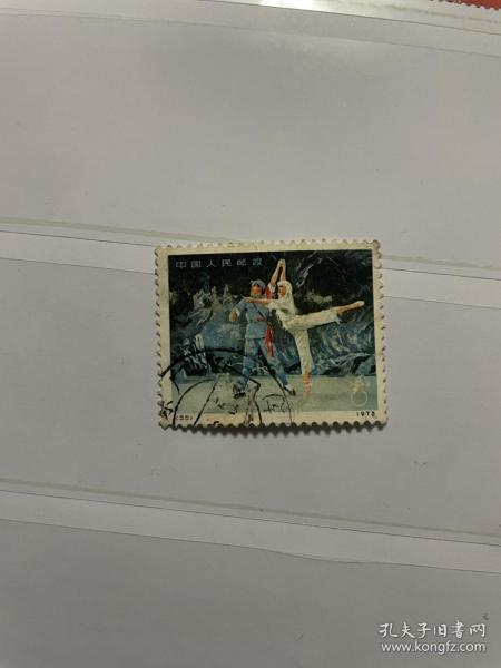 文革邮票编号白毛女邮票筋票信销票