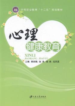 心理健康教育9787811306880 焦雨梅江苏大学出版社众木丛林图书