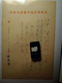 绍兴名中医傅再扬医方(1953年,铅笔字)