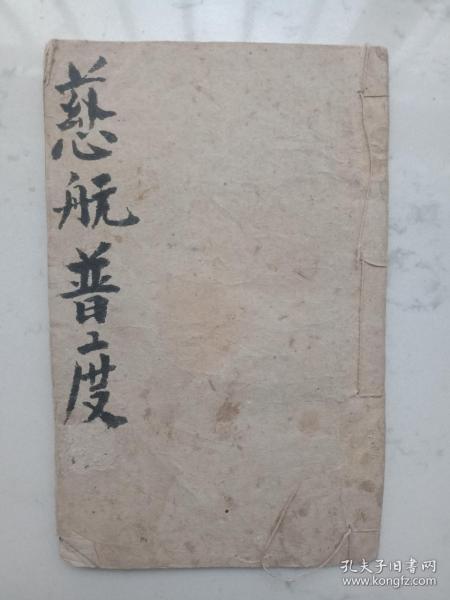 清末或民国~线装木刻宝卷《慈航普度》一册全
