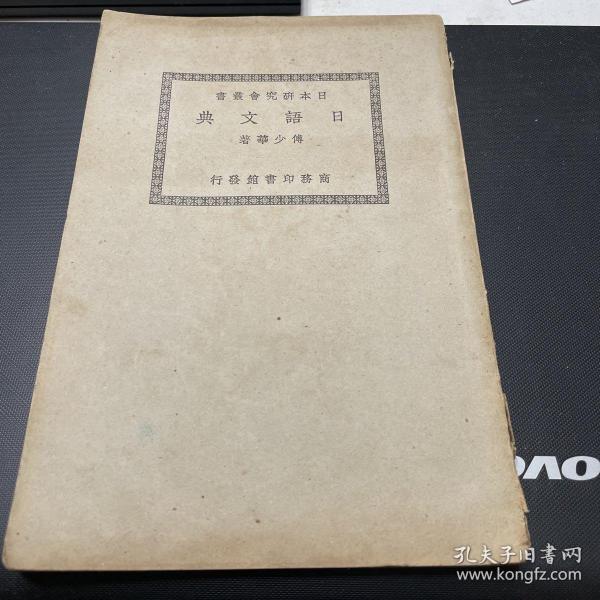 日语文典(缺版权页)