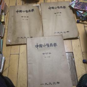 中国中医药报合订本 1996(798-876) 1997(877-1029)全年