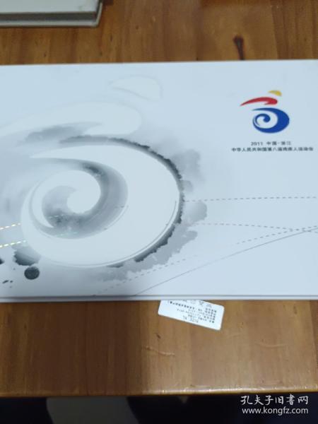 2011中国浙江中华人民共和国第八届残疾人运动会纪念邮票