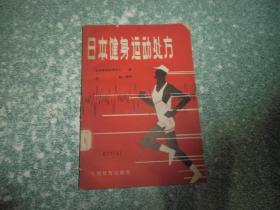 日本健身运动处方