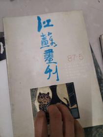 江苏画刊,1986+1987+1985年,每本20元