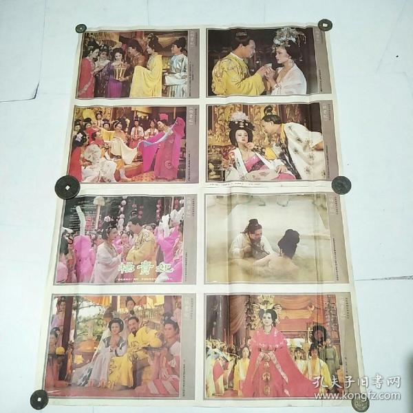 2开电影海报:杨贵妃(2张一套全)广西电影制片厂摄制 尺寸:76cm*53cm