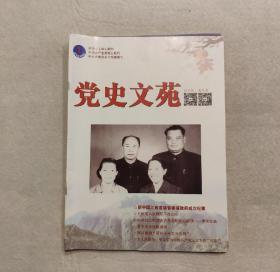 党史文苑  2021年第1期   (中央档案馆永久馆藏期刊)