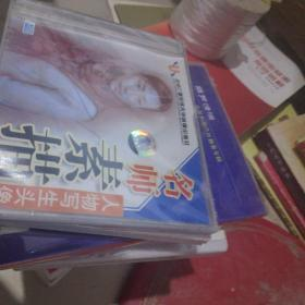 名师教你学素描人物写生头像 VCD 光盘