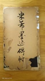 三希堂米南宫法书帖(上)民国影印本
