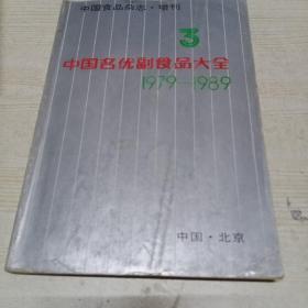 中国名优副食品大全(1979-1989)(3)