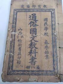 孤本,民国临晋县印《国语课本》一厚册。课本后头三四页有残的,缺字。