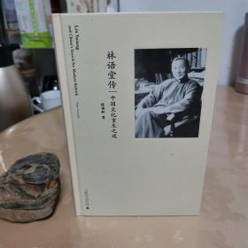 林语堂传 中国文化重生之道