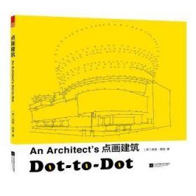 点画建筑9787559409584 尼克·朗兹江苏凤凰文艺出版社众木丛林图书