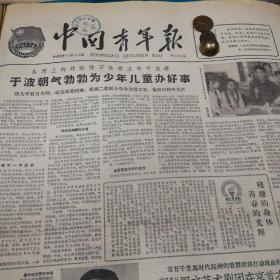 朝鲜国立艺术剧团在京首次演出!记青年话务员梅淑英的故事。在革命传统教育下成长起来的金贞顺。《打虎的故事》前言,霍松林。黄山药农(木刻),张弘。《中国青年报》