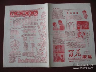 河南郑州《百花影坛》1980年1月库存9品