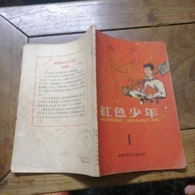 红色精品资料.【红色少年.创刊号】1958年11月第1集.有毛主席像4幅.插图多幅