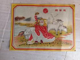 夹12,民国 苏牧牧羊图纸广告片,13.5*9.8cm