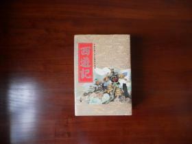 中国古典文学名著连环画库:西游记(上中下册,甲种本)