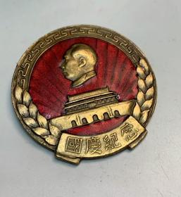 国庆纪念章