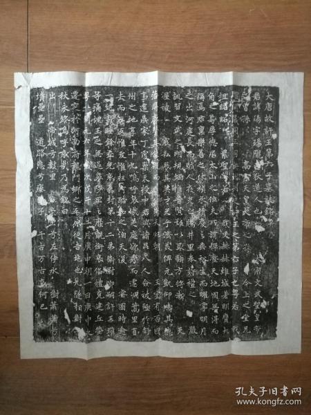 碑帖拓本:唐许王第六子李玚墓志(开元六年)