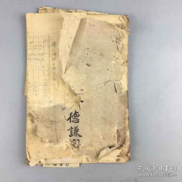 民国时期线描双勾颜真卿楷书书法作品