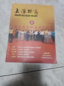 上海黔商2008.8(创刊号)