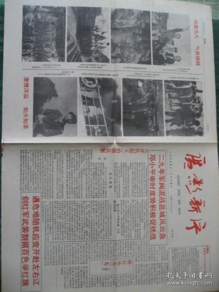 电影说明书《百色起义》库存95品