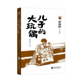 正版 �鹤拥拇笸婢嗬胝嫔穸际且徊街�遥偶 小�f 社�� 文�W�x物 �S春明著 北京�合�出版公司