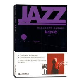 基础乐理 黑山爵士音乐系列 爵士基础四书 钢琴曲 基本简明教程 流行音乐与爵士乐和声 影视表演艺考音乐教育类书籍 人民音乐