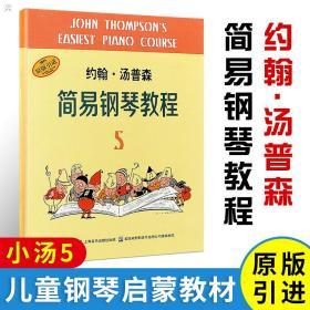 约翰 汤普森简易钢琴教程5 小汤5第五册 儿童初学书籍 儿童初步钢琴教材 儿童音乐教程钢琴书 小汤钢琴教材 上海音乐出版社