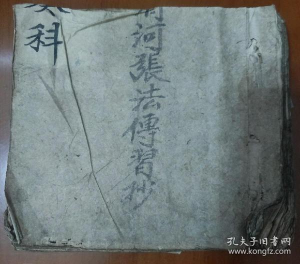 福建延平府《普庵疾病符式》156面。