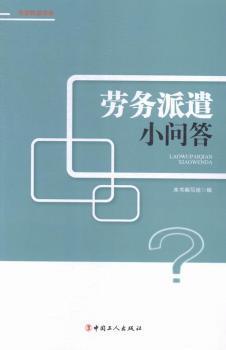 劳务派遣小问答9787500857976 本书写组中国工人出版社众木丛林图书