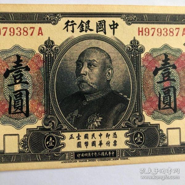 中华民国三年袁大头袁世凯中国银行壹元纸币民国稀有钱币