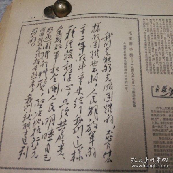 钳工出身大学生朱世国刻苦学习的事迹!毛主席手稿——1949年8月1日新华社论《我们是能够克服困难的》中的一节。《中国青年报》