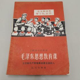 文革课本:上海市小学课本--毛泽东思想教育课.立志做无产阶级革命事业接班人(五、六年级用)