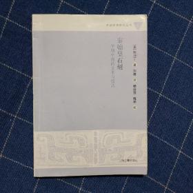 秦始皇石刻:早期中国的文本与仪式(一版一印)