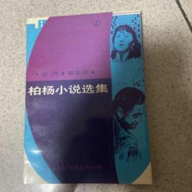 柏杨小说选集