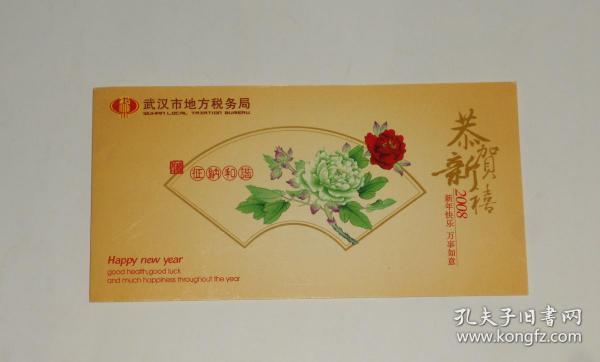 武汉市税务局个性化邮折(个性化邮票80分2张)