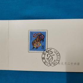 1996年年历卡  丙寅年生肖邮票   纪念邮戳    北京邮票厂第七届职工代表大会纪念   集邮品  集邮