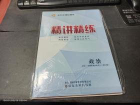 2021高中新课标 精讲精练(政治)必修1(配RJ版)   未拆封