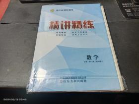 2021高中新课标 精讲精练(数学)必修·第一册(配RJ版)   未拆封