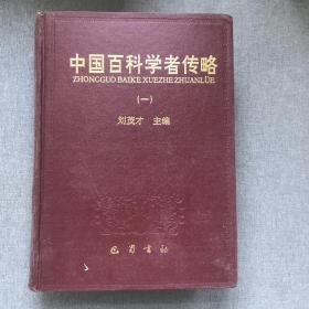 中国百科学者传略一
