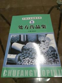 处方药品集 中南大学湘雅医院