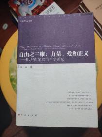 自由之三维:力量、爱和正义——R.尼布尔政治神学研究 经院哲学与宗教文化研究丛书