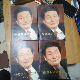 朱镕基讲话实录 (1-4全四卷)