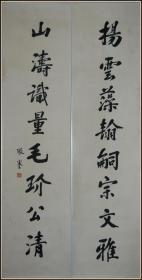 """【张謇】江苏南通人 近代实业家、政治家、教育家、书法家,""""江苏五才子""""之一 书法对联"""
